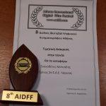 Βράβευση Ταινίας του 2ου ΣΔΕ Λάρισας σε Διεθνείς διαγωνισμούς